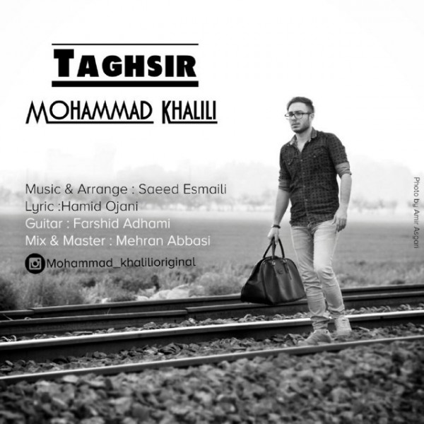 Mohammad Khalili - Taghsir
