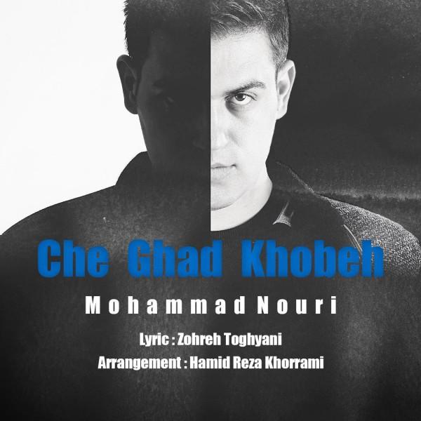 Mohammad Nouri - Cheghad Khobe