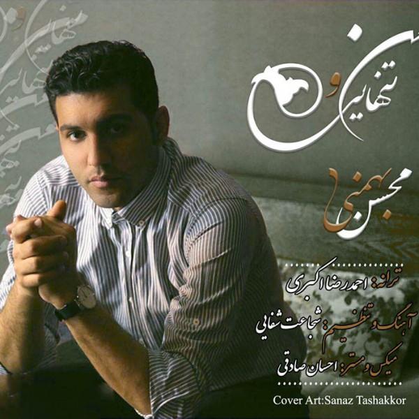 Mohsen Bahmani - Mano Tanhayi
