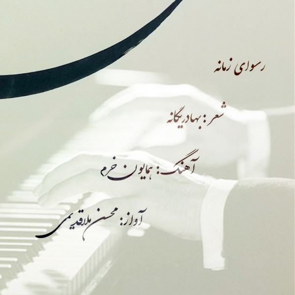 Mohsen Mollaghadimi - Rosvae Zamane