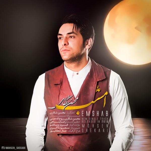Mohsen Shekari - Emshab