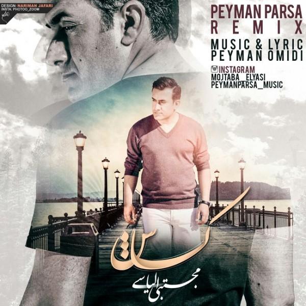 Mojtaba Elyasi - Kaash (Remix)