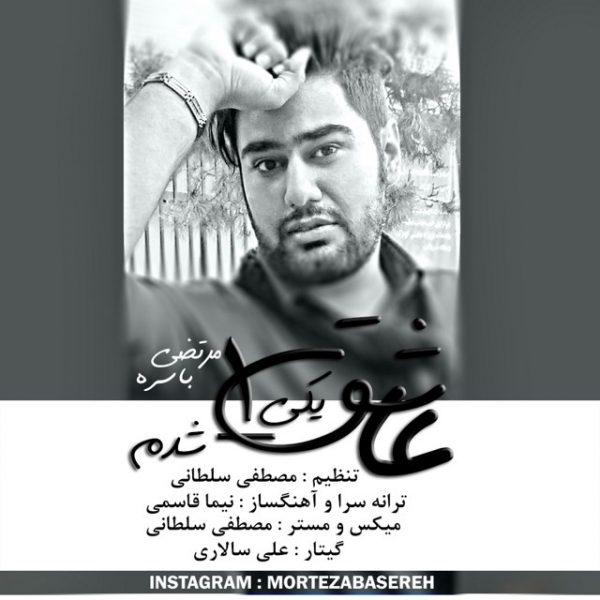 Morteza Basereh - Asheghe Yeki Shodam