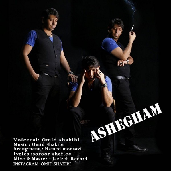 Omid Shakibi - Ashegham