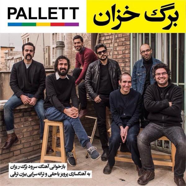 Pallett - Barge Khazan