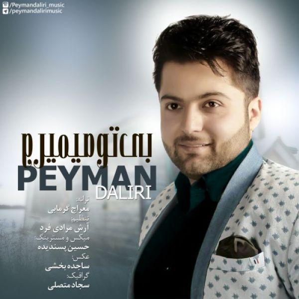 Peyman Daliri - Bi To Mimiram