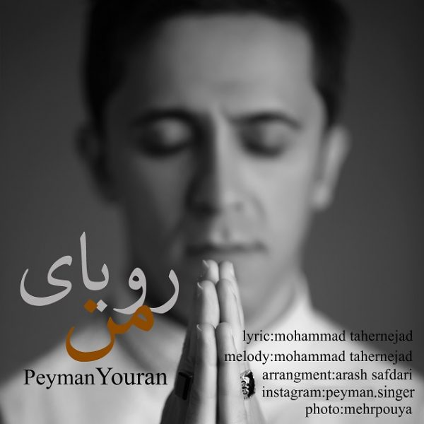Peyman Youran - Royaye Man