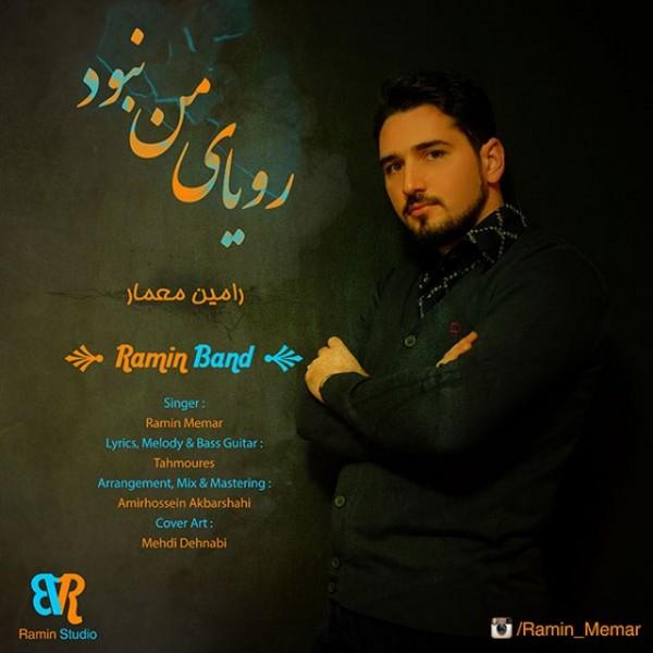 Ramin Memar - Royaye Man Nabud