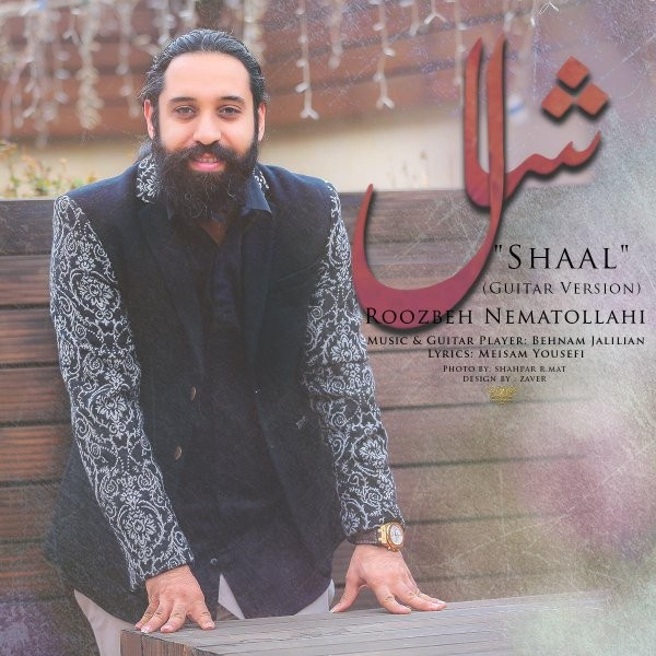 Roozbeh Nematollahi - Shaal (Guitar Version)