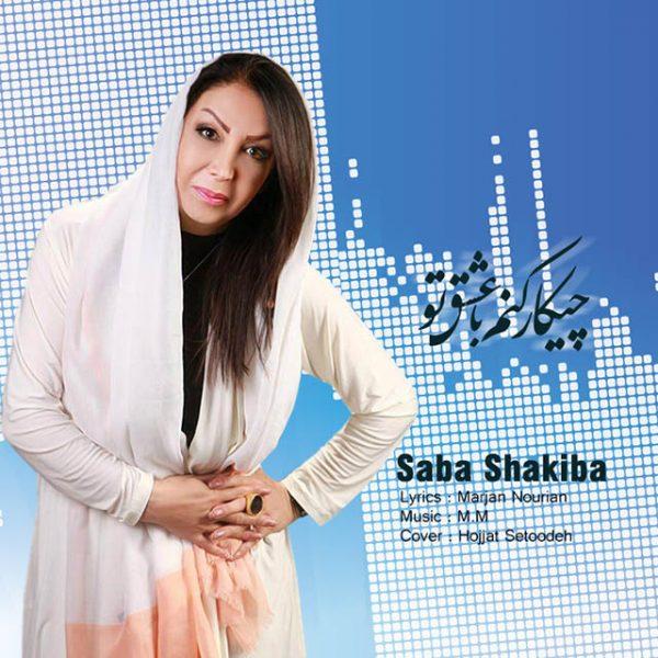 Saba Shakiba - Chikar Konam Ba Eshgh To