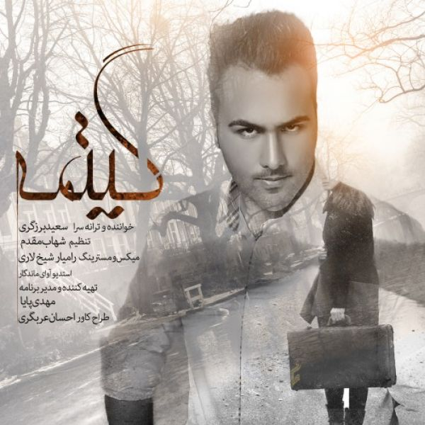 Saeed Barzegari - Getma