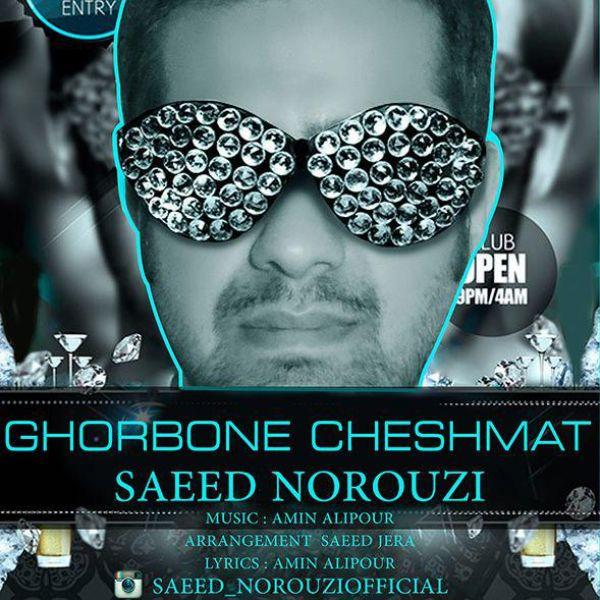Saeed Norouzi - Ghorboone Cheshmat