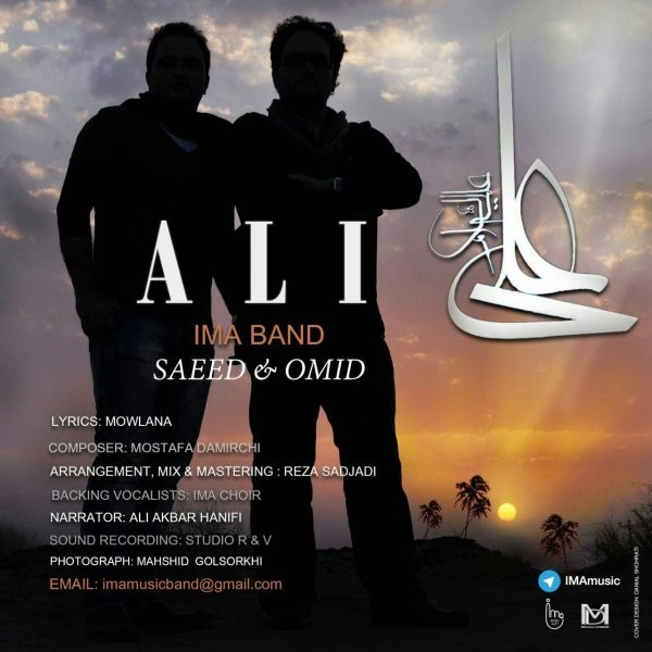 Saeed & Omid (Ima Band) - Ali