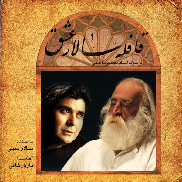 Salar Aghili - Bebarad Khazanam (Tasnif)