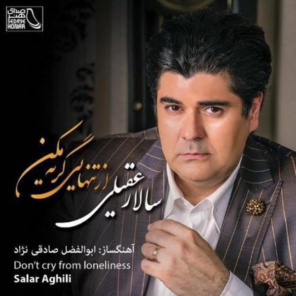 Salar Aghili - Tanhaei (Instrumental)