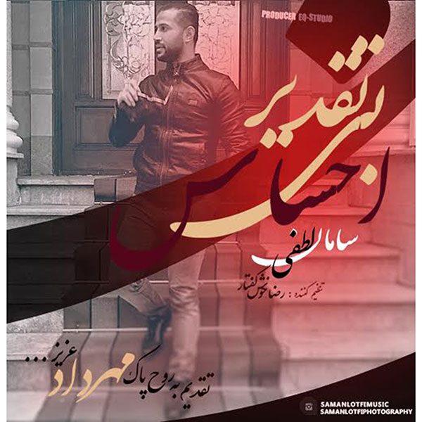 Saman Lotfi - Taghdire Bi Ehsas