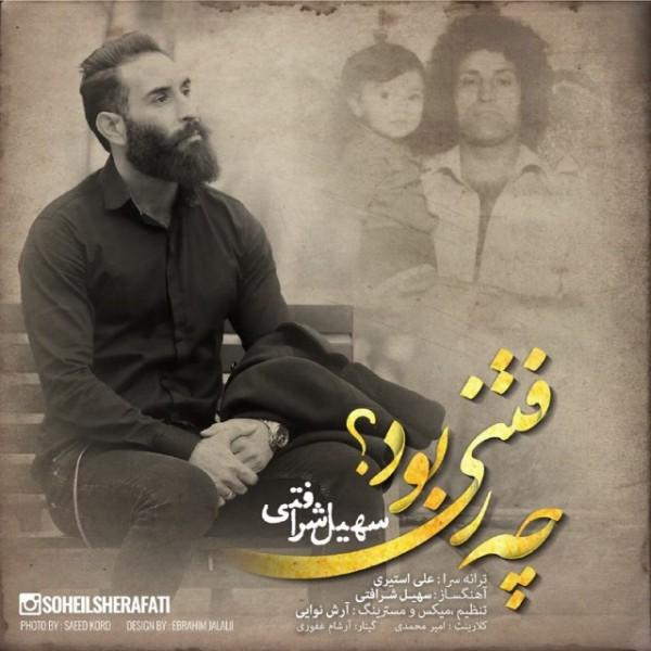 Soheil Sherafati - Che Raftani Bod