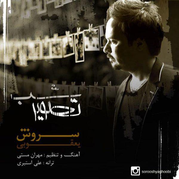 Soroosh Yaghoobi - Tasvire Shab