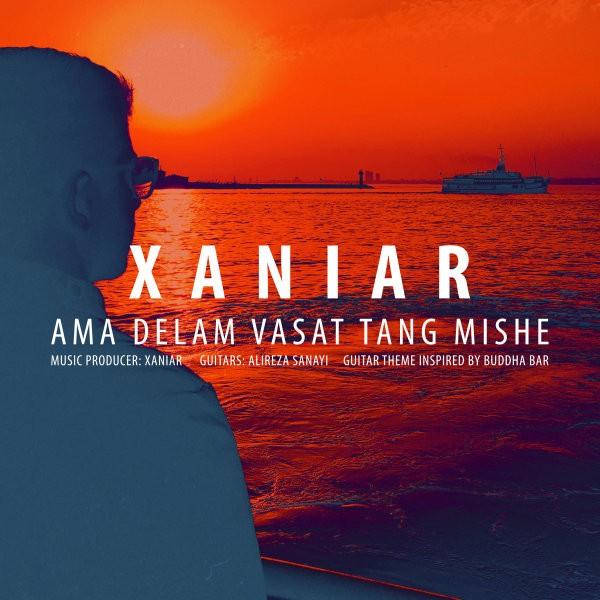 Xaniar - Ama Delam Vasat Tang Mishe