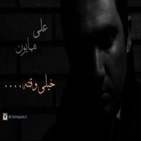 Ali-Homayoon-Kheyli-Vaghteh