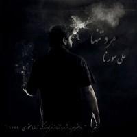 Ali-Sorena-Zendegi-Hip-Hopi