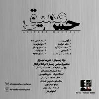 alireza-mahdavi-emshab-shabe-mast