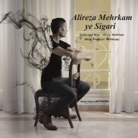 Alireza-Mehrkam-Ye-Sigari
