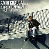 Amir-Khalvat-Zire-Noore-Mahtab