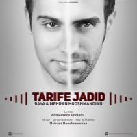 Baya-Mehran-Hooshmandian-Tarife-Jadid