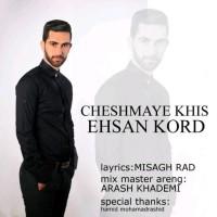 Ehsan-Kord-Cheshmaye-Khis