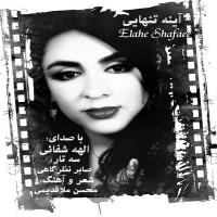 Elahe-Shafaee-Ayeneye-Tanhaee