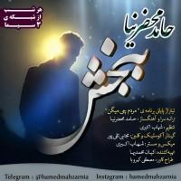 Hamed-Mahzarnia-Bebakhsh
