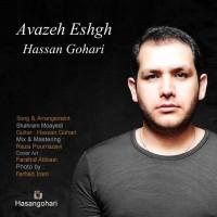Hassan-Gohari-Avaze-Eshgh