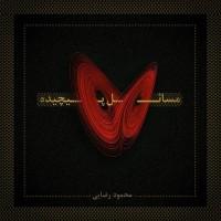 Mahmood-Rezaie-Gom