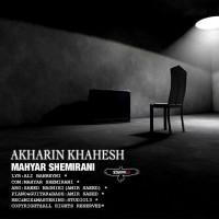 Mahyar-Shemirani-Akharin-Khahesh