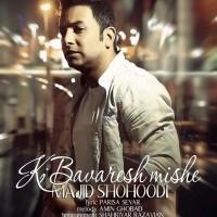 Majid-Shohoodi-Ki-Bavaresh-Mishe