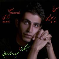 Masoud-Zarei-Sorkhe-Perspolisi