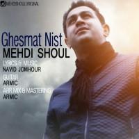 Mehdi-Shoul-Ghesmat-Nist