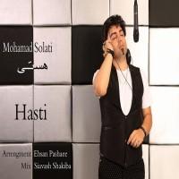 Mohamad-Solati-Hasti