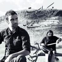 Mohammad-Bibak-Sahar-Nazdik-Ast