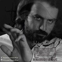 Mohammad-Farahani-Forsat