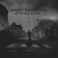 Mohammad-Hallaj-Mano-Khiaboon