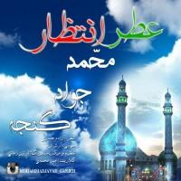Mohammad-Javad-Ganjeh-Atre-Entezar