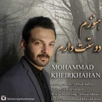Mohammad-Kheirkhahan-Hanoozam-Dooset-Daram