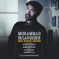 Mohammad-Pasandideh-Hese-Ashegh-Shodan