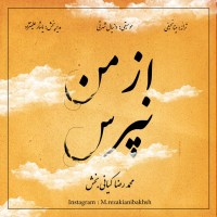 Mohammadreza-Kiani-Bakhsh-Az-Man-Napors