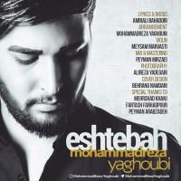 Mohammadreza-Yaghoubi-Eshtebah