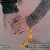 Peyman-Iler-Ghasam