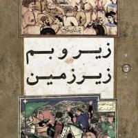 Quf-Miane-Ghamhayam-Ft-Fadaei