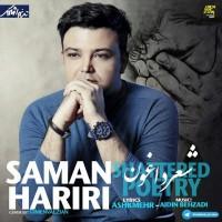 Saman-Hariri-Shere-Daaghoon
